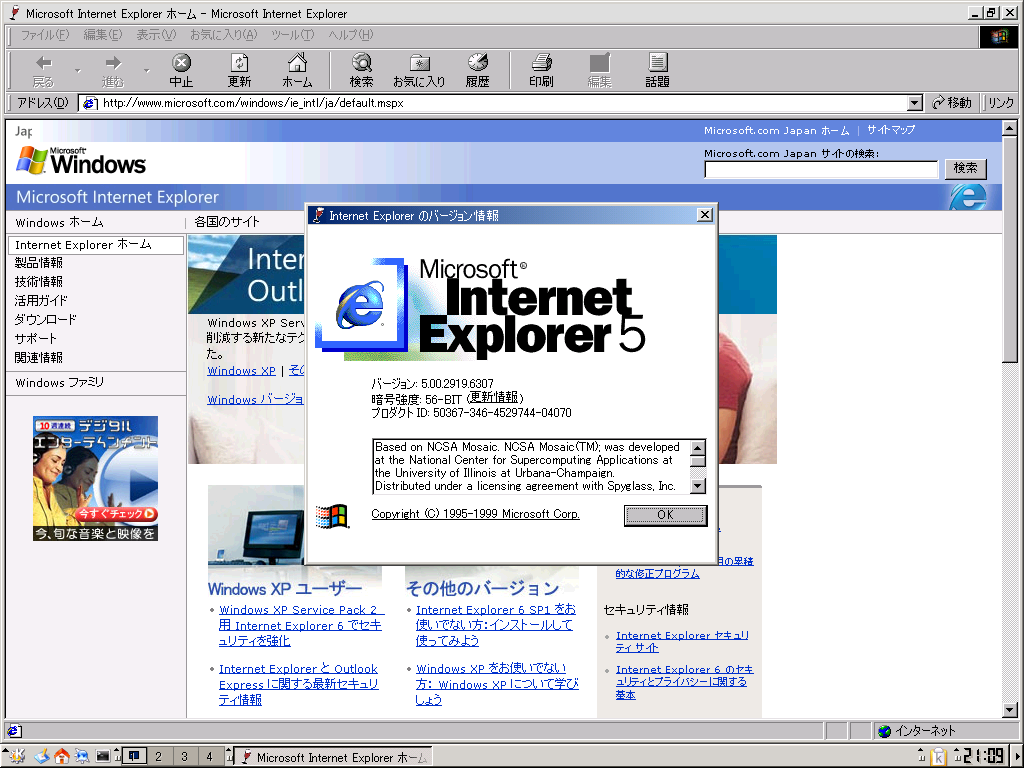outlook express windows 7
